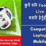 How To Watch Live Football On Laptop, Desktop 2021