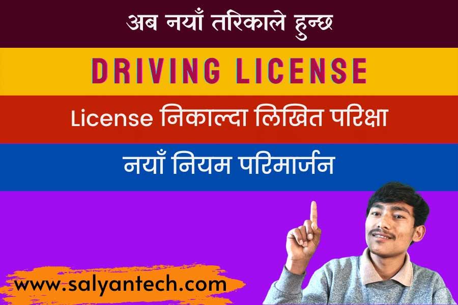 Driving License Written Test Nirdeshika 2078